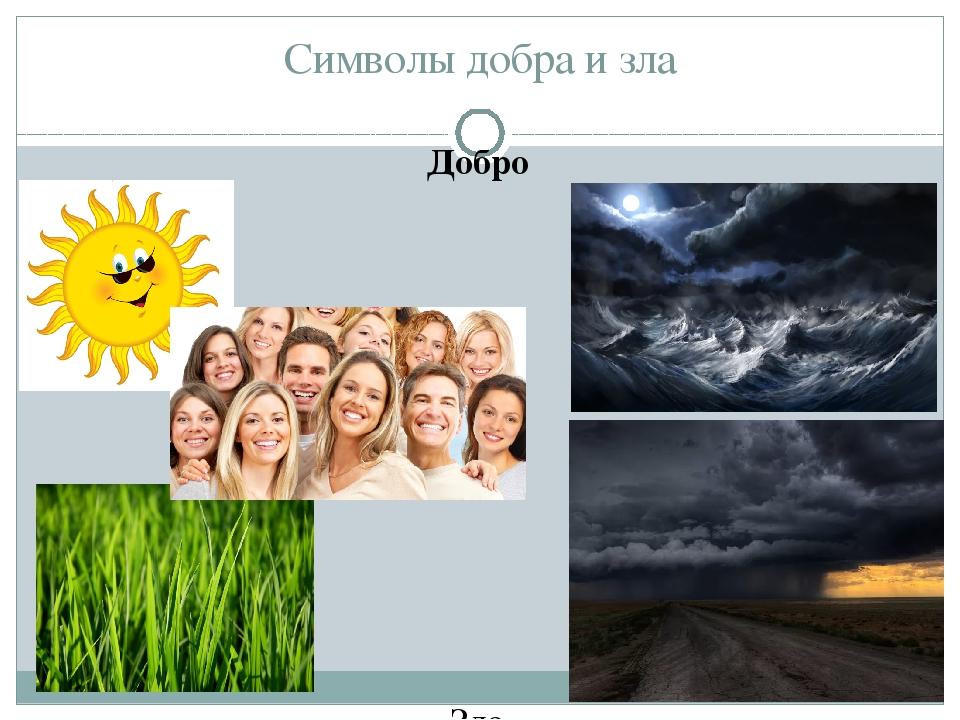 луганский призер символы добра и зла картинки особый вид женщин