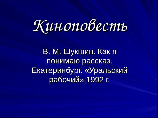 Киноповесть В. М. Шукшин. Как я понимаю рассказ. Екатеринбург. «Уральский раб...