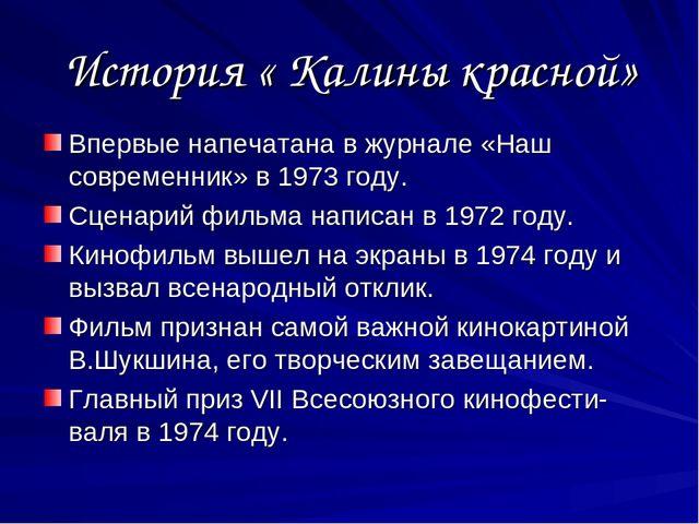 История « Калины красной» Впервые напечатана в журнале «Наш современник» в 19...