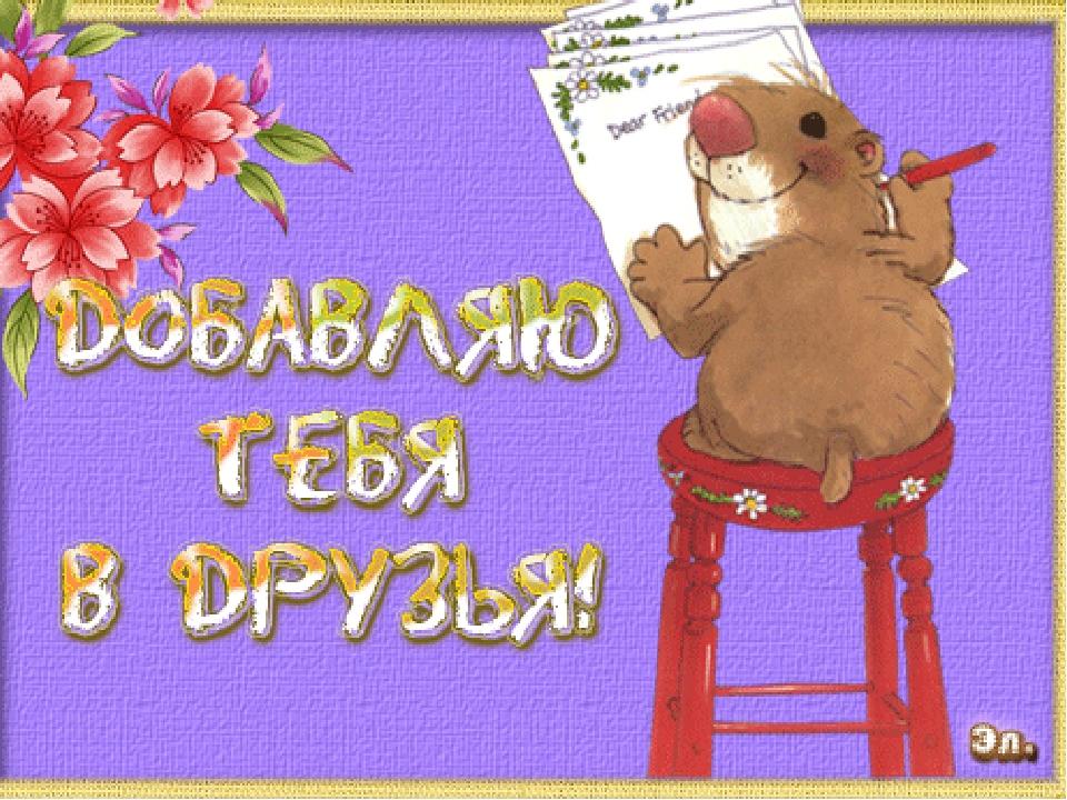 Красивая открытка давай дружить