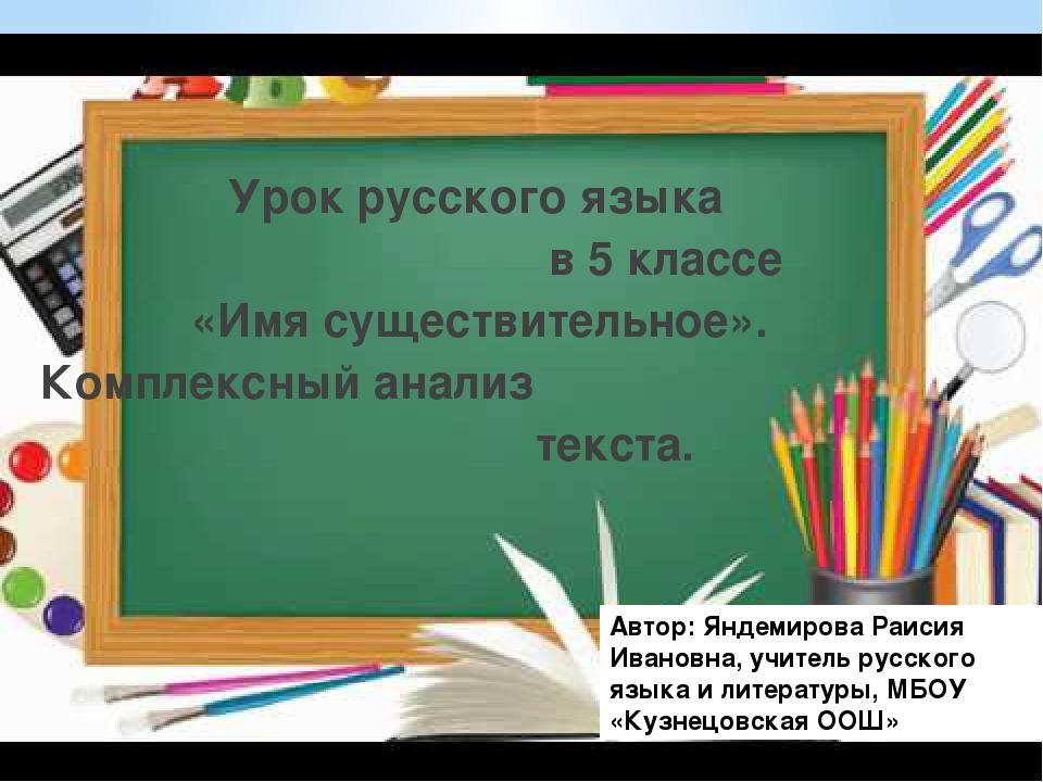 урок русского языка в 5 классе текст пособие для