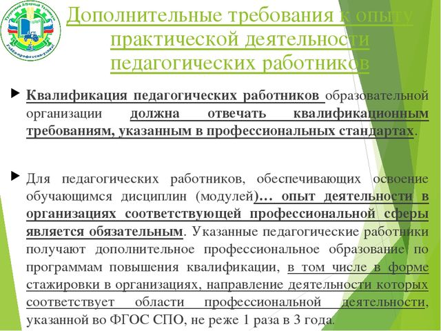Дополнительные требования к опыту практической деятельности педагогических ра...