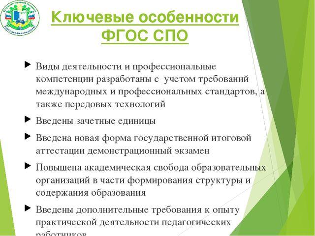 Ключевые особенности ФГОС СПО Виды деятельности и профессиональные компетенци...
