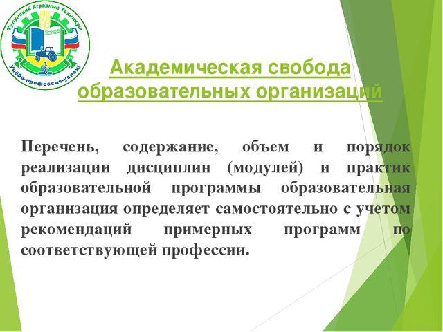 Академическая свобода образовательных организаций Перечень, содержание, объем...