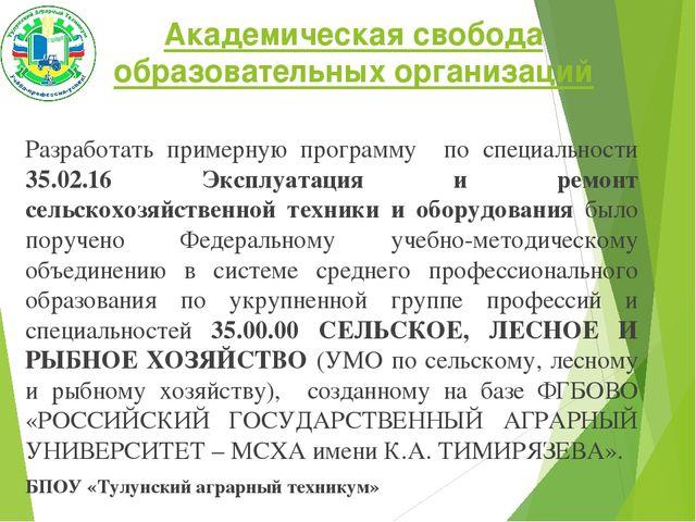 Академическая свобода образовательных организаций Разработать примерную прогр...