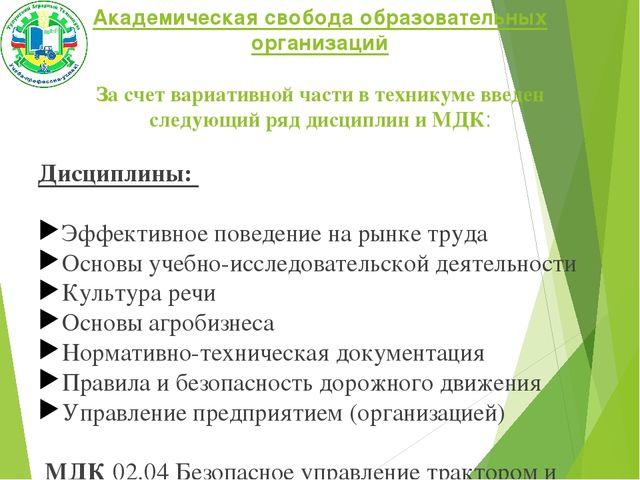 Академическая свобода образовательных организаций За счет вариативной части в...