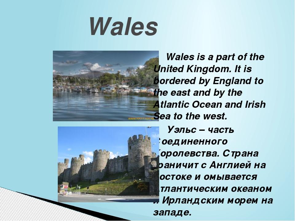 Доклад про wales на английском 5457