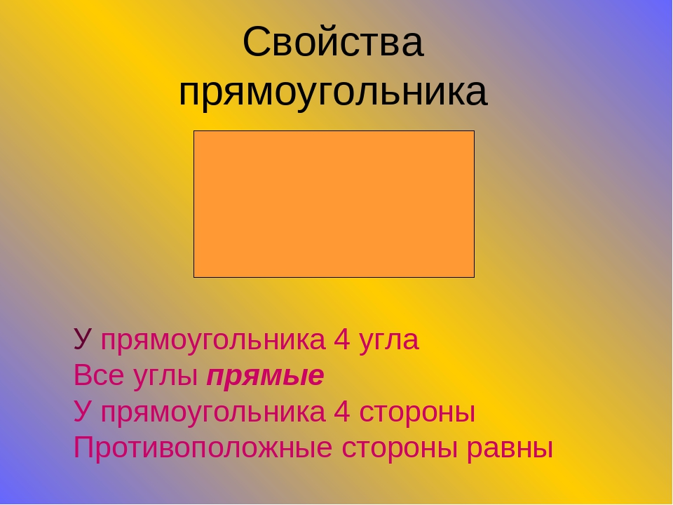 Свойства прямоугольника У прямоугольника 4 угла Все углы прямые У прямоуголь...
