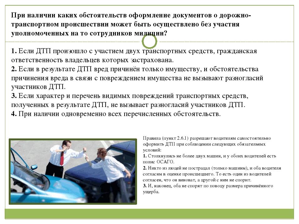 При наличии каких обстоятельств оформление документов о дорожно-транспортном происшествии