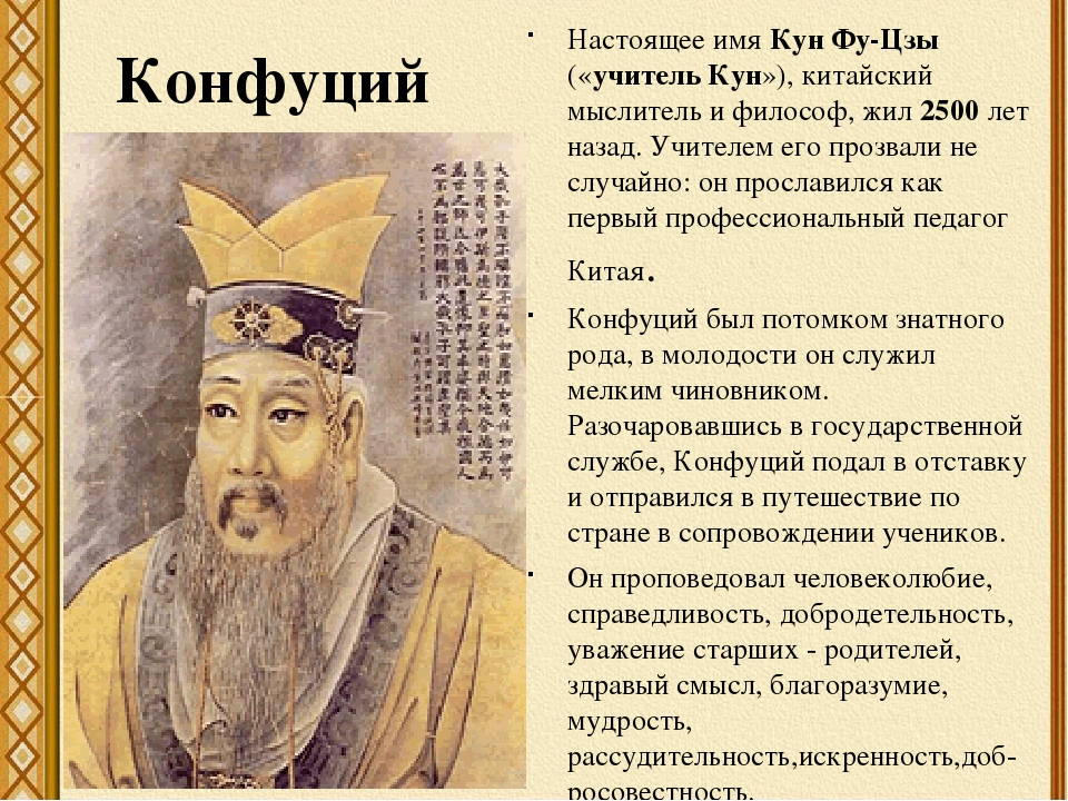 """the life and work of confucius philosophy essay confucius essay Confucius analects essay sample the very first passage in """"the analects"""" underscores the value of tenacity in learning and the constant application of knowledge to daily living."""