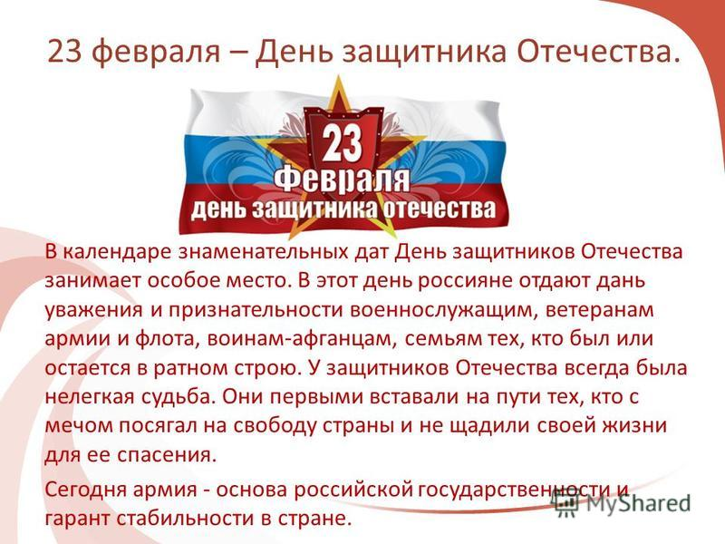 ❶Почему день защитника отечества отмечается 23 февраля|Капкейки к 23 февраля на заказ|Оформление воздушными шарами , декорации , букеты - День защитника Отечества 23 февраля.|Defender of the Fatherland Day|}