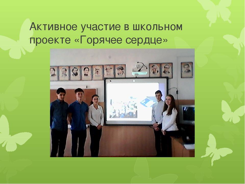 Активное участие в школьном проекте «Горячее сердце»