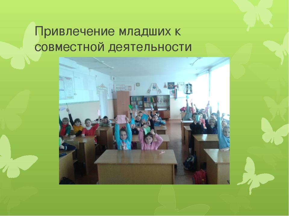 Привлечение младших к совместной деятельности