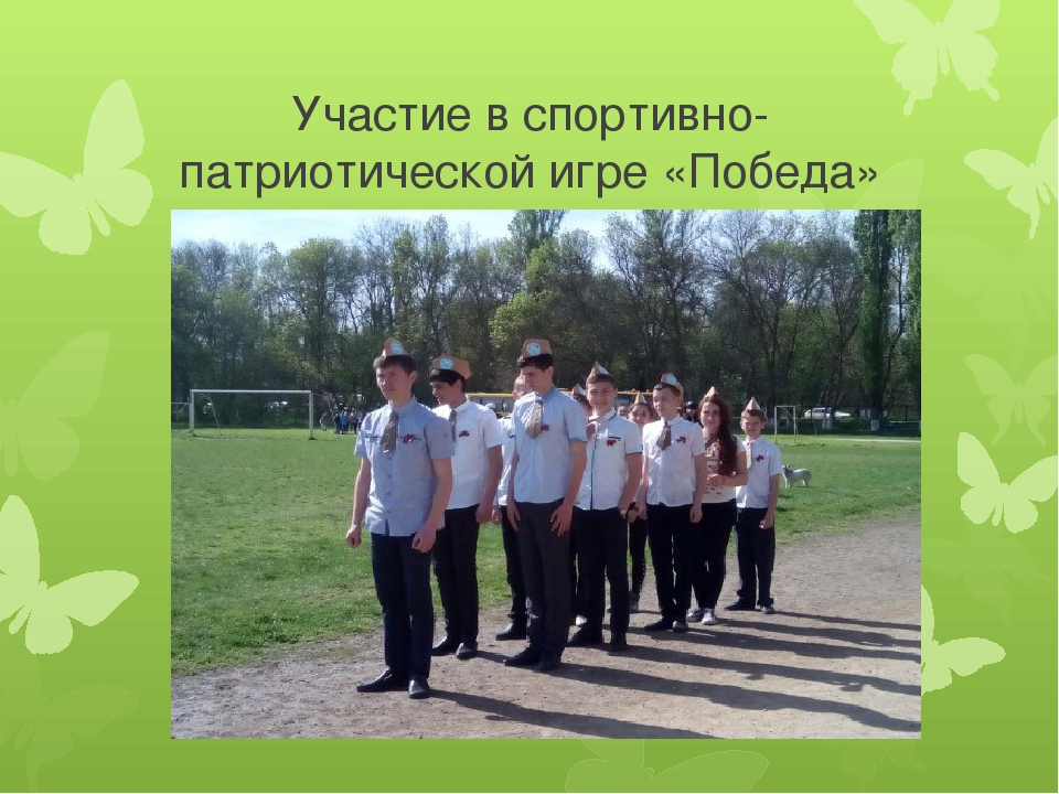 Участие в спортивно-патриотической игре «Победа»