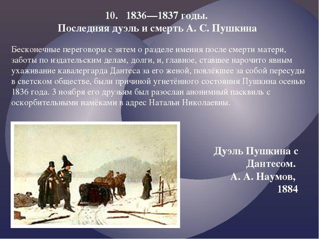 конструктивные содержание пасквили послужившего поводом к дуэли пушкина вышеописанных ключевых правил