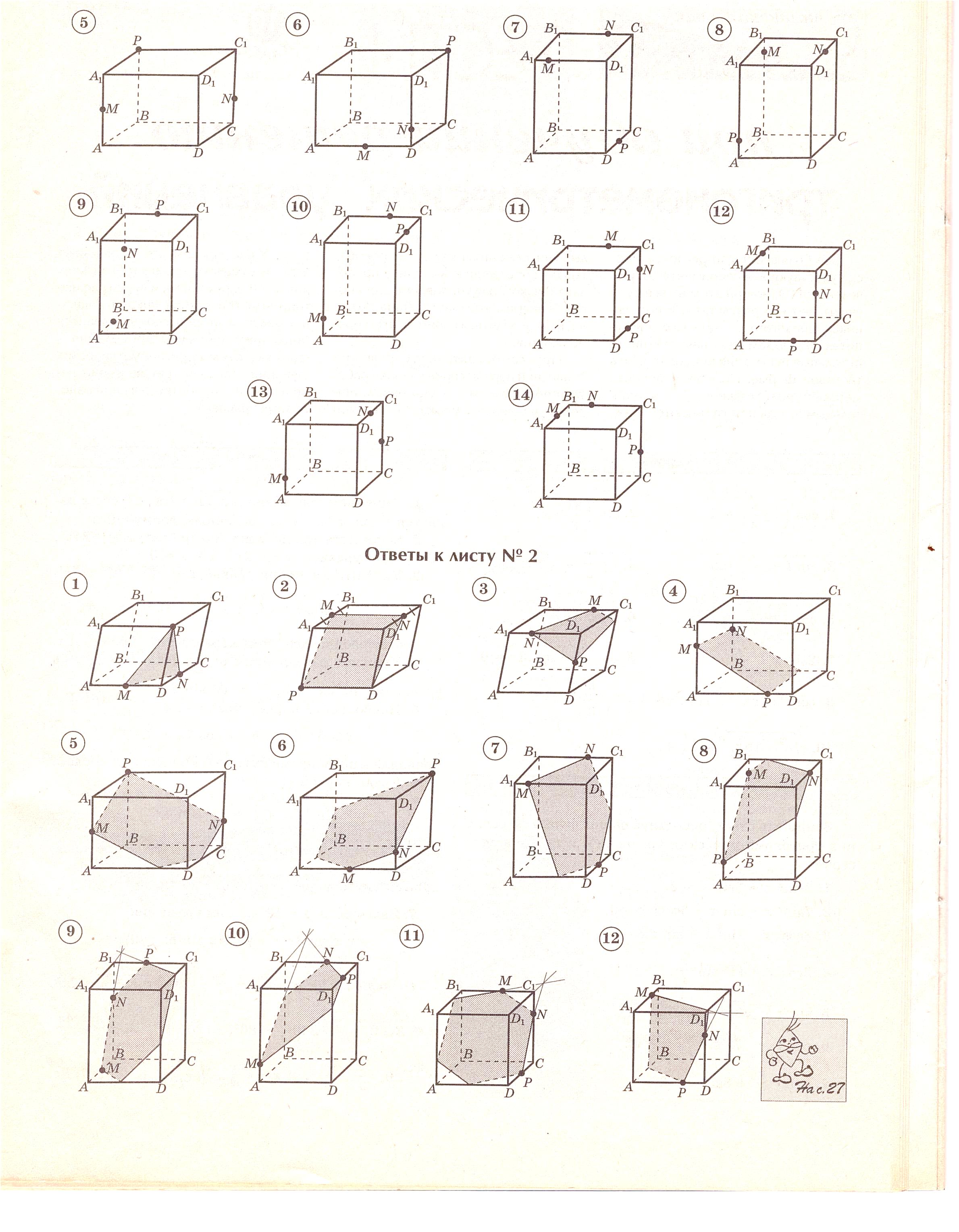Решение задачи на построение сечений параллелепипеда ученик затратил на решения задачи 6 мин