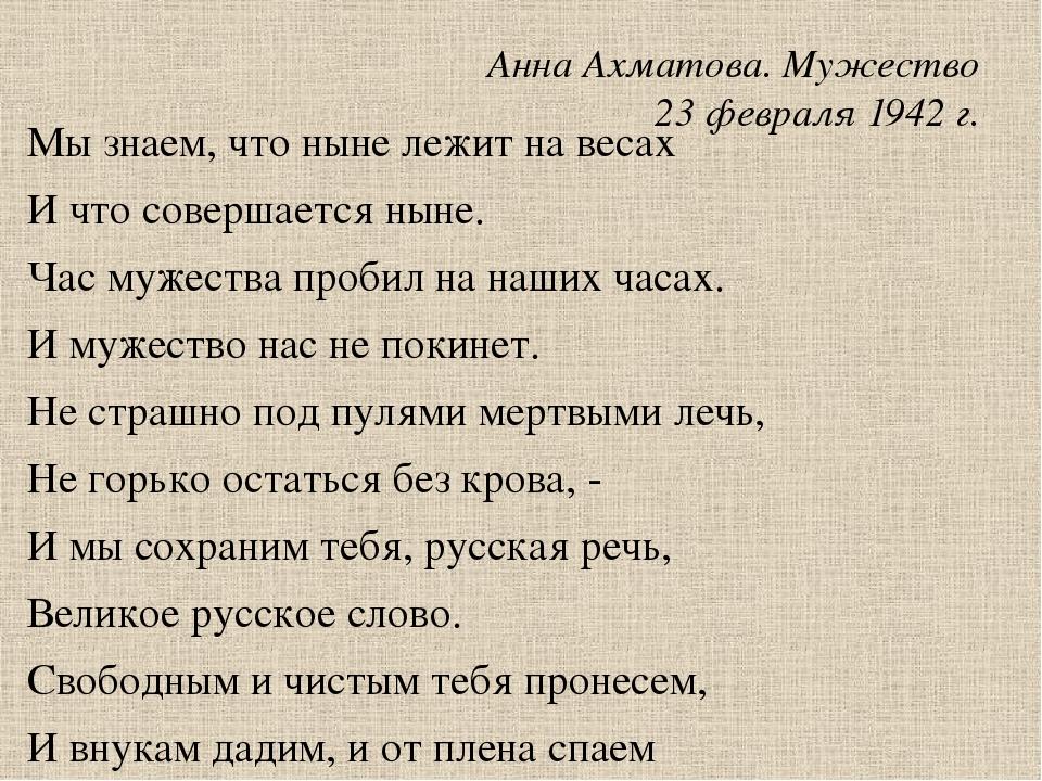 анна ахматова стихи мужества