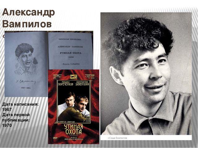Александр Вампилов «Утиная охота» Дата написания: 1967 Дата первой публикации...