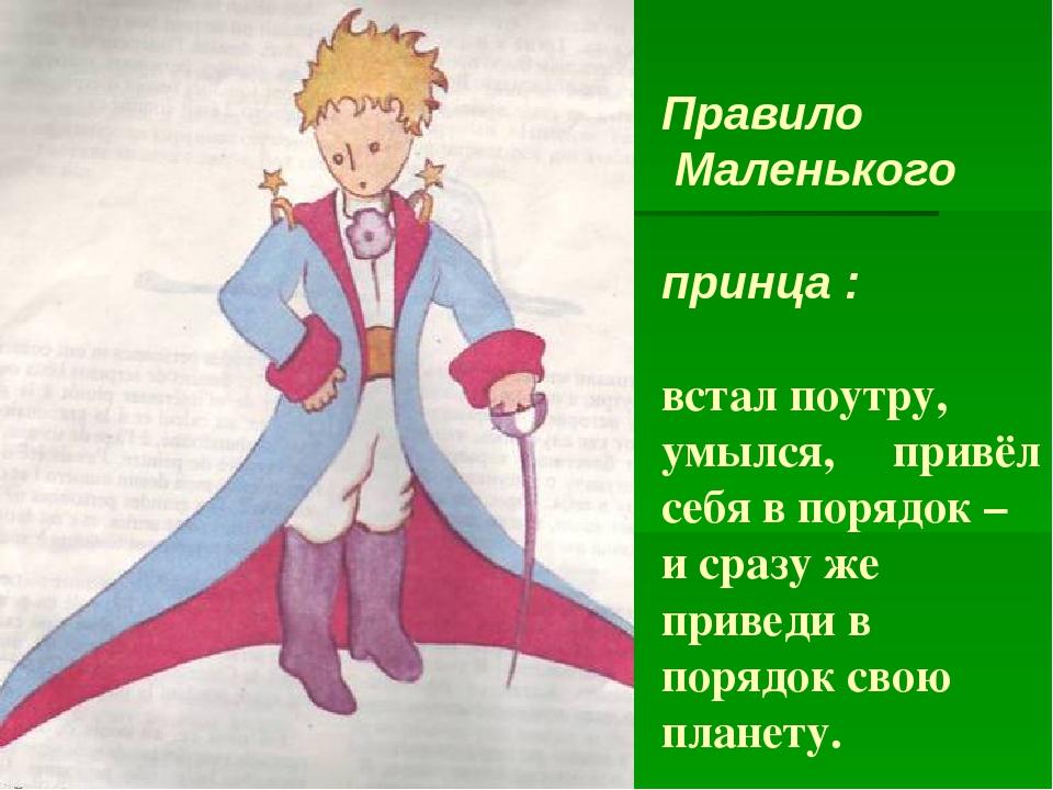 Правило Маленького принца : встал поутру, умылся, привёл себя в порядок – и...