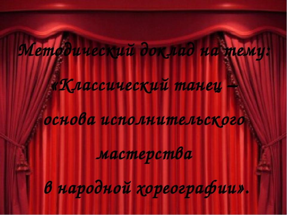 Методический доклад на тему: «Классический танец – основа исполнительского ма...