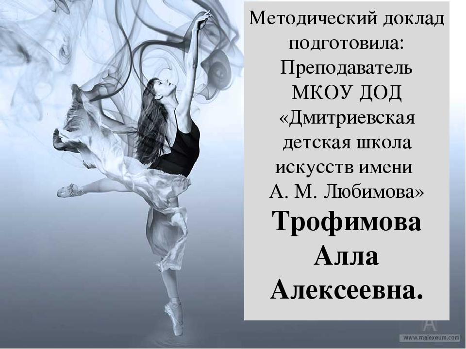 Методический доклад подготовила: Преподаватель МКОУ ДОД «Дмитриевская детская...