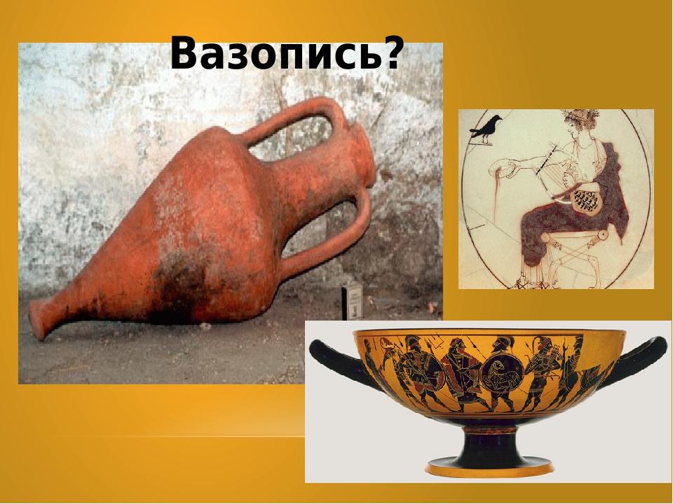 брюхе изысканный декор сосудов древней греции рисунки авторское