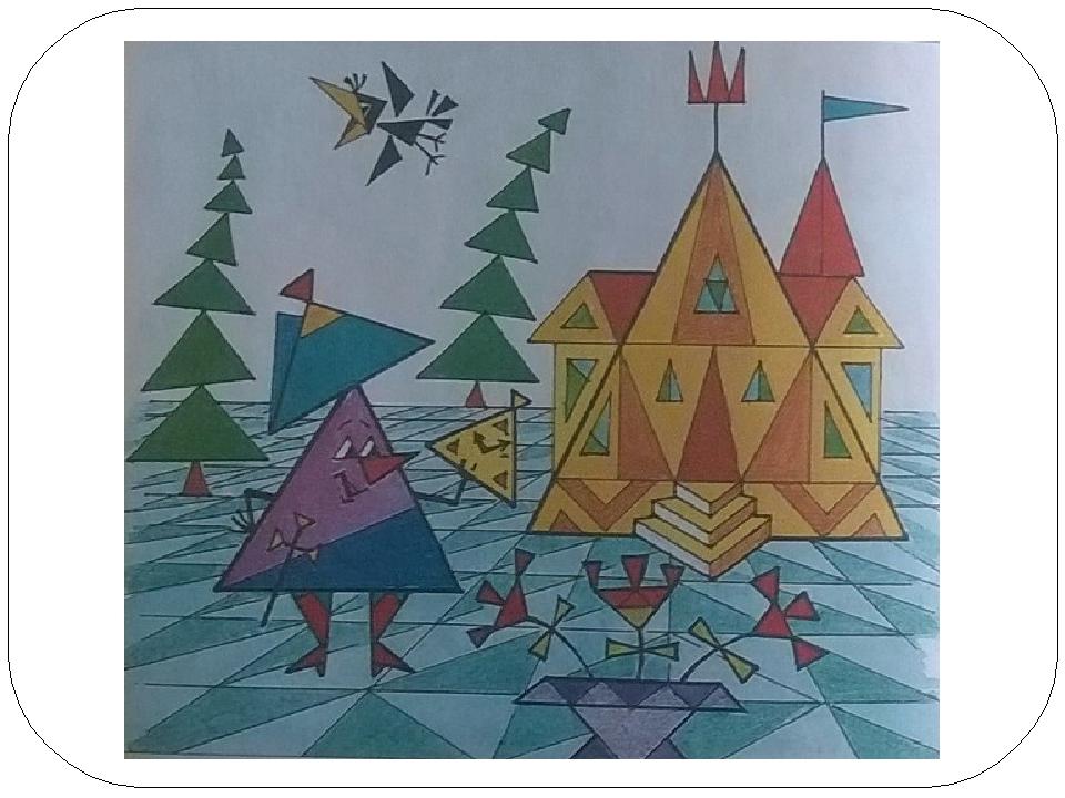 озорная картинки треугольника и квадрата превращение увидите большое количество