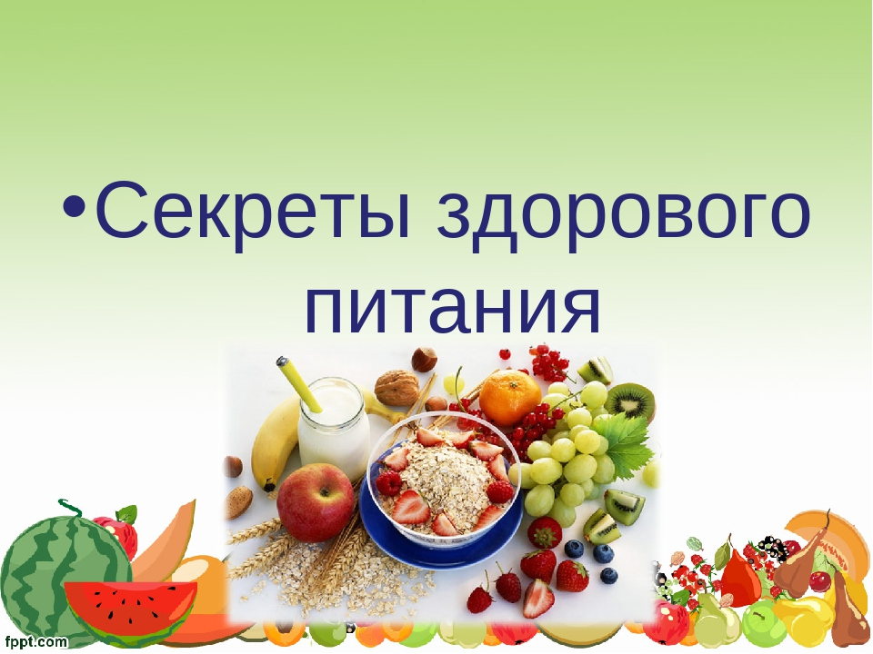 Картинки о здоровом питании презентация