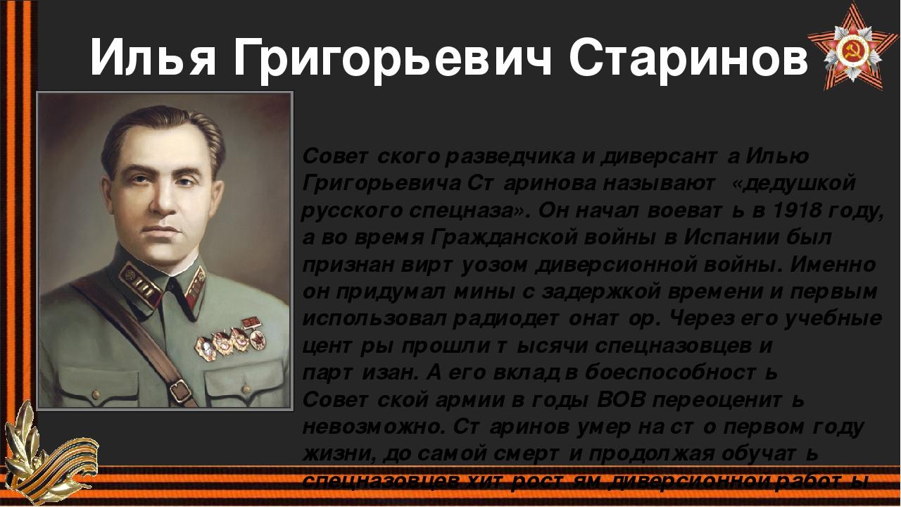 Илья Григорьевич Старинов Советского разведчика и диверсанта Илью Григорьевич...