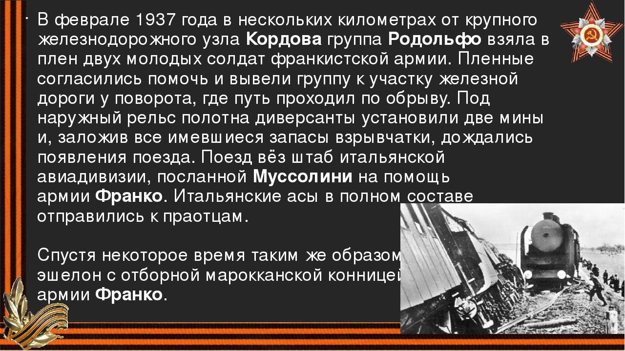 В феврале 1937 года в нескольких километрах от крупного железнодорожного узла...