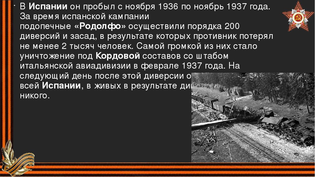 ВИспаниион пробыл с ноября 1936 по ноябрь 1937 года. За время испанской кам...