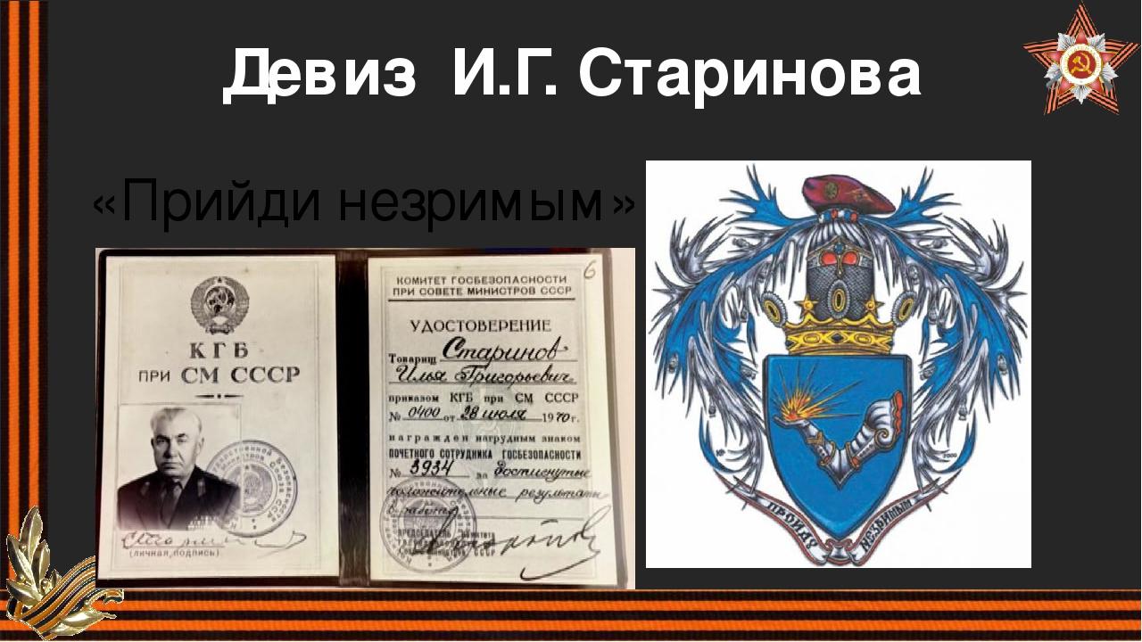 Девиз И.Г. Старинова «Прийди незримым»