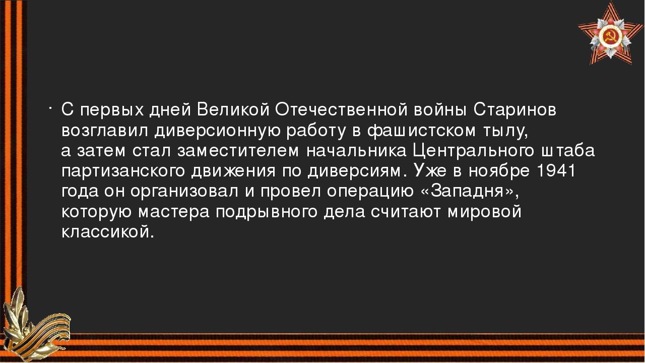 Спервых дней Великой Отечественной войны Старинов возглавил диверсионную раб...