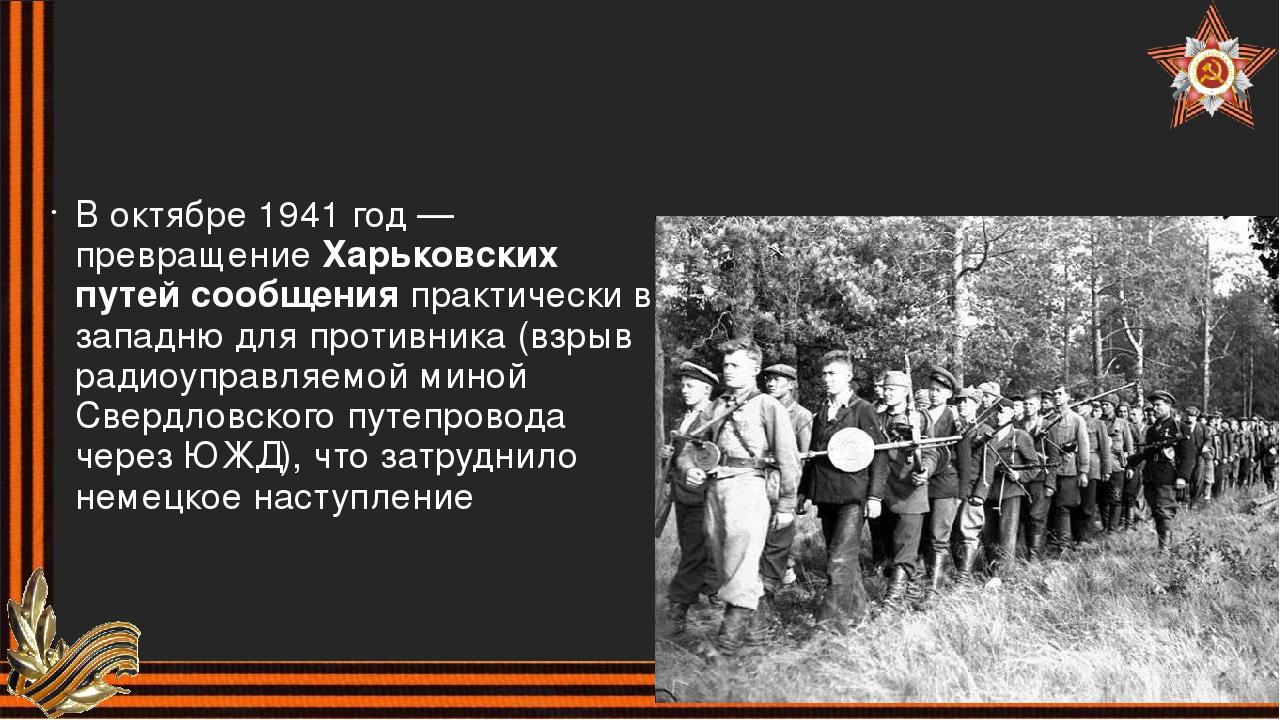 В октябре 1941 год — превращениеХарьковских путей сообщенияпрактически в за...