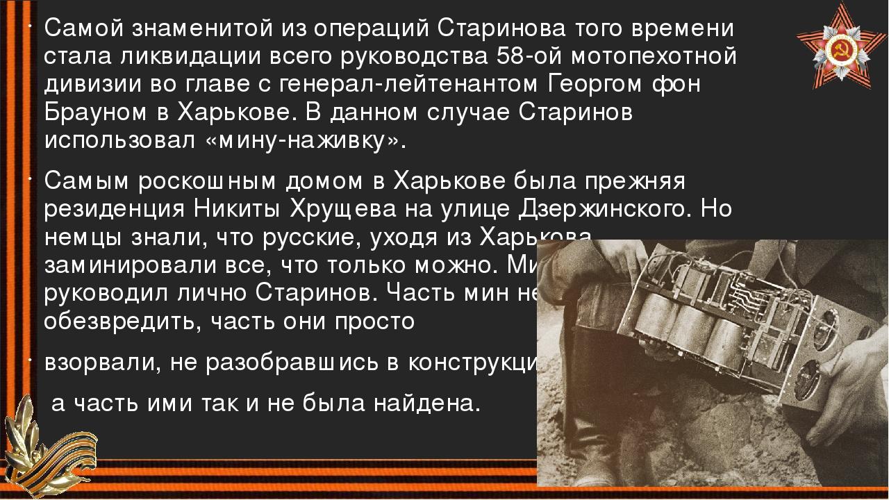 Самой знаменитой из операций Старинова того времени стала ликвидации всего ру...