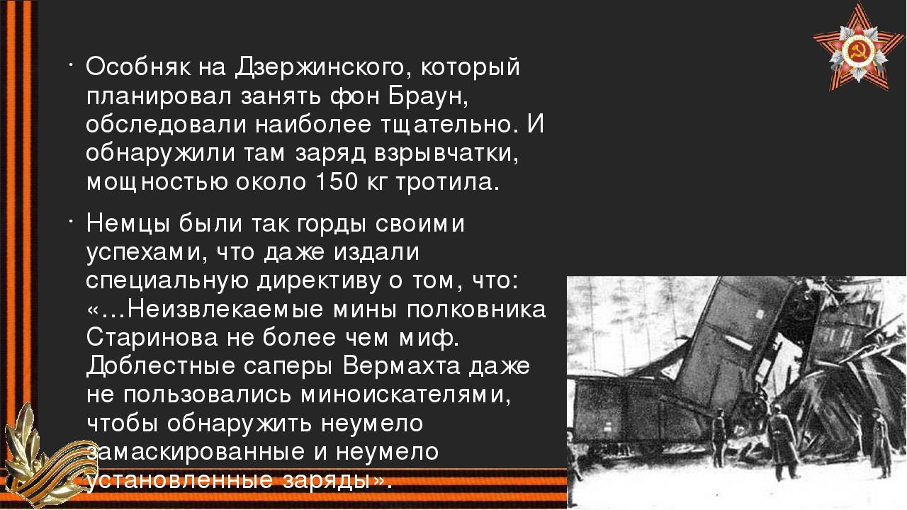 Особняк на Дзержинского, который планировал занять фон Браун, обследовали наи...