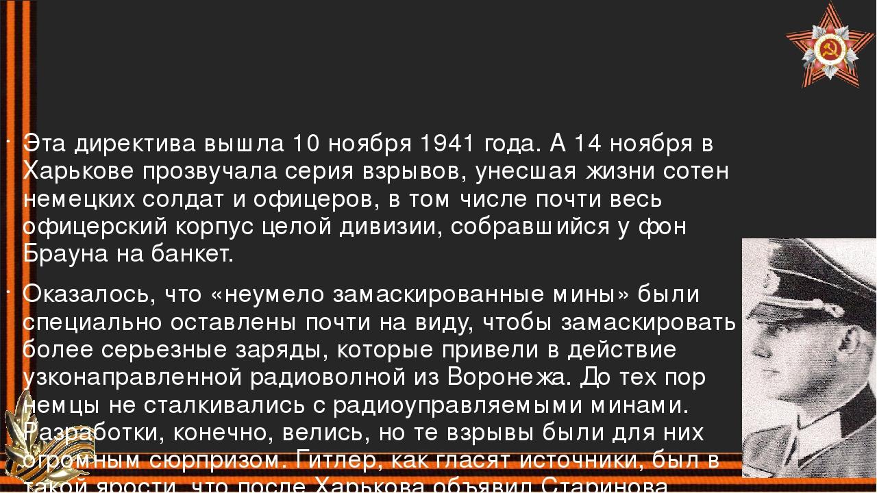 Эта директива вышла 10 ноября 1941 года. А 14 ноября в Харькове прозвучала се...