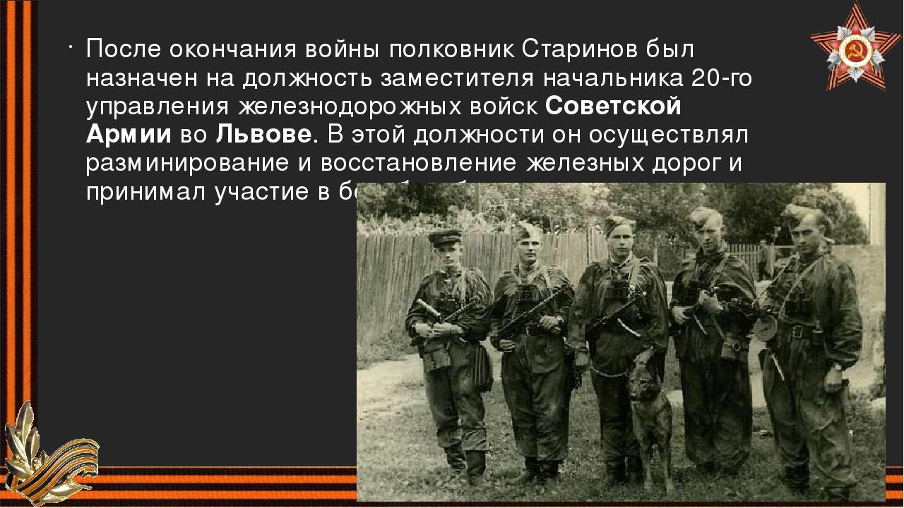 После окончания войны полковник Старинов был назначен на должность заместител...