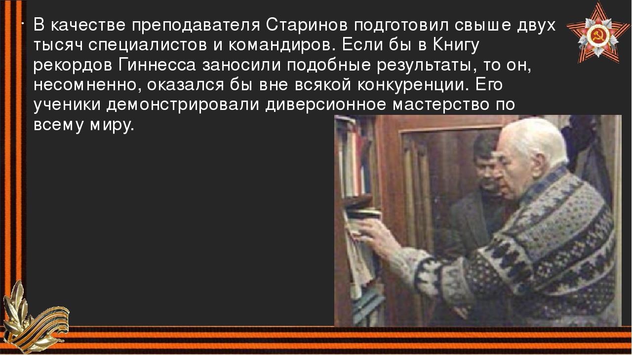 В качестве преподавателя Старинов подготовил свыше двух тысяч специалистов и...