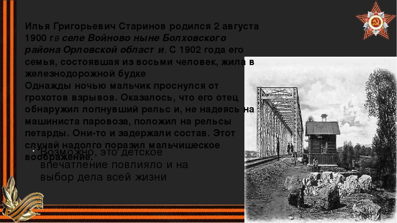 Илья Григорьевич Старинов родился 2 августа 1900 гв селе Войново ныне Болховс...