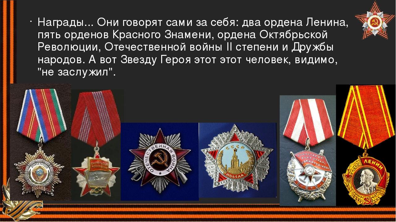 Награды... Они говорят сами за себя: два ордена Ленина, пять орденов Красного...