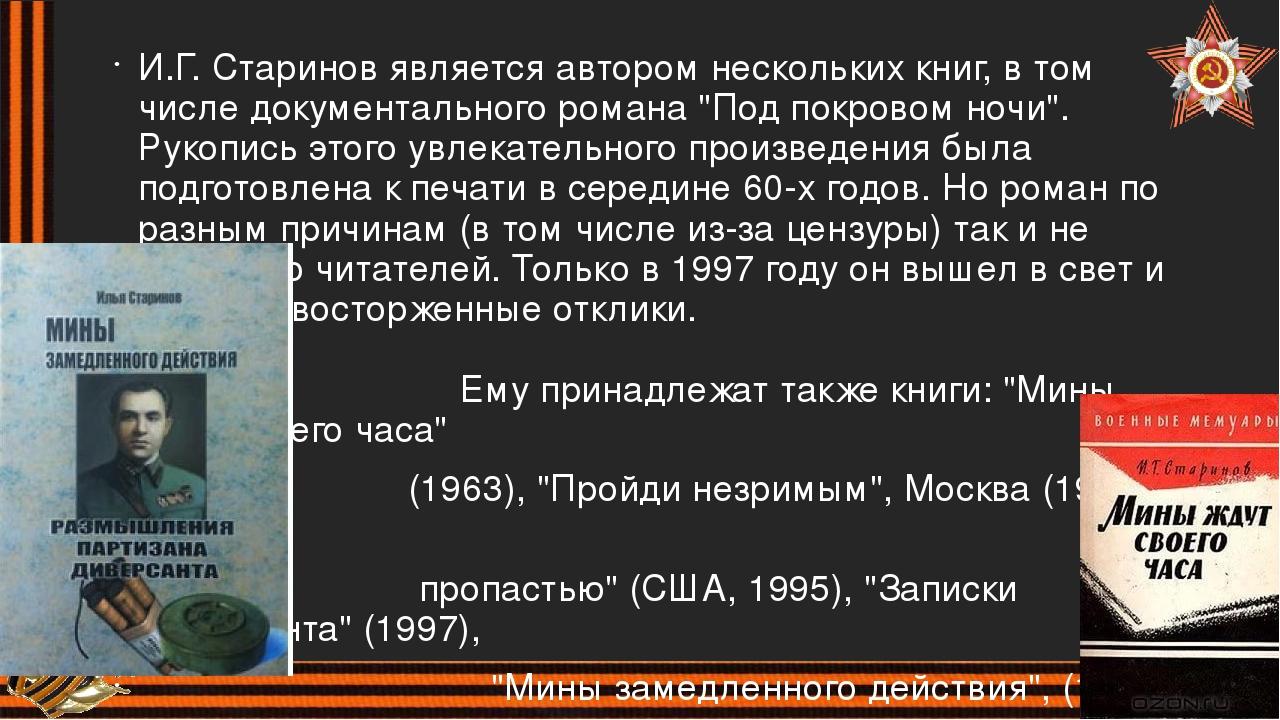 И.Г. Старинов является автором нескольких книг, в том числе документального р...