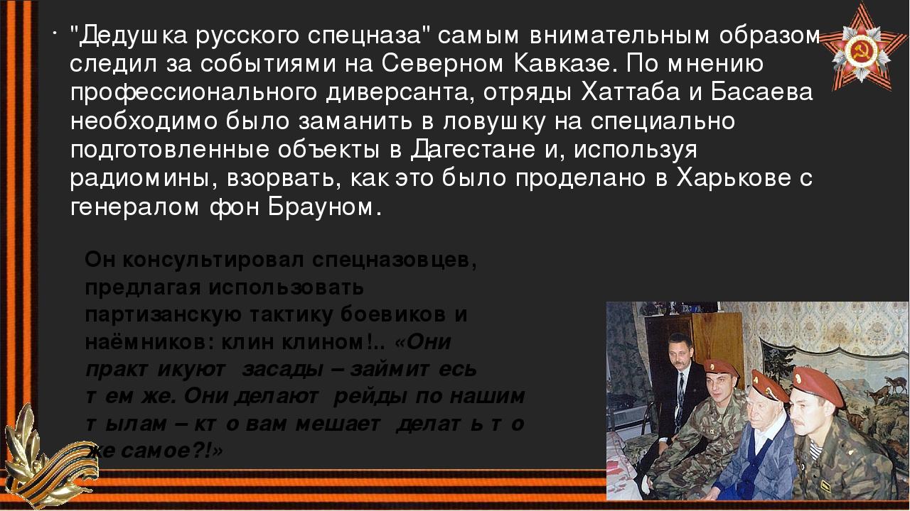 """""""Дедушка русского спецназа"""" самым внимательным образом следил за событиями на..."""