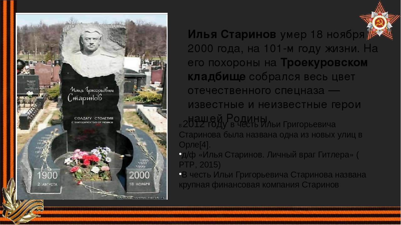 Илья Стариновумер 18 ноября 2000 года, на 101-м году жизни. На его похороны...