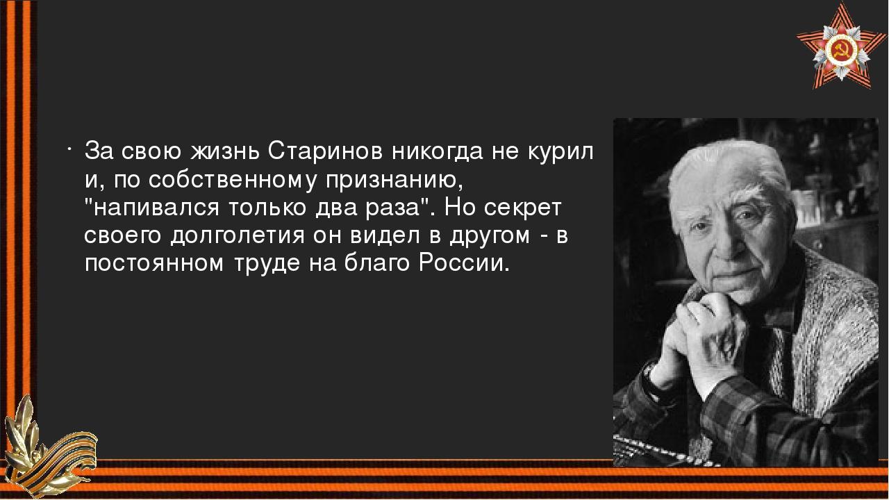 """За свою жизнь Старинов никогда не курил и, по собственному признанию, """"напива..."""