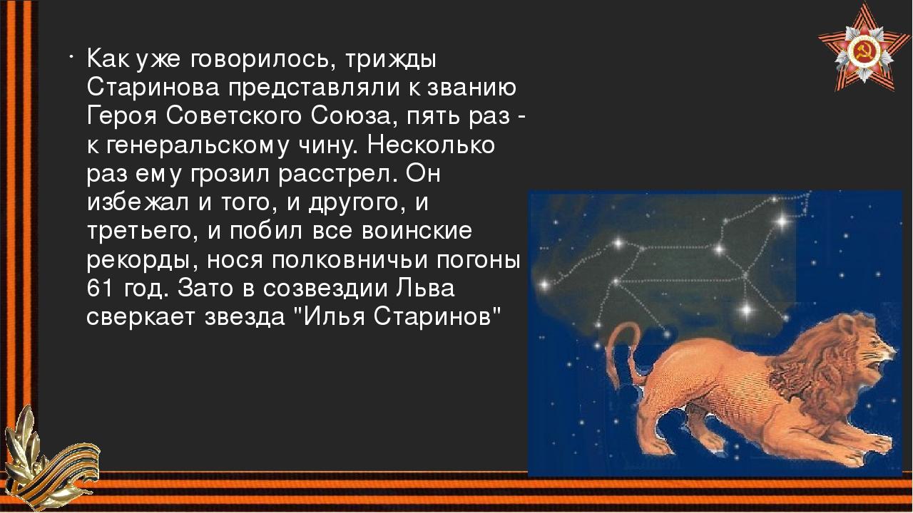 Как уже говорилось, трижды Старинова представляли к званию Героя Советского С...