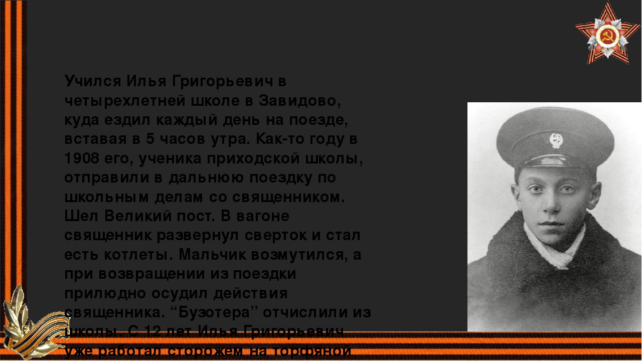 Учился Илья Григорьевич в четырехлетней школе в Завидово, куда ездил каждый...