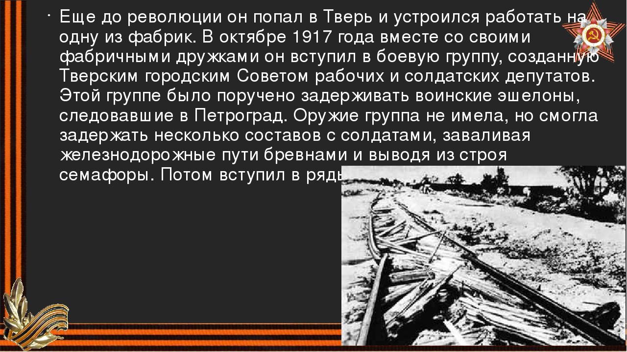 Еще до революции он попал в Тверь и устроился работать на одну из фабрик. В о...