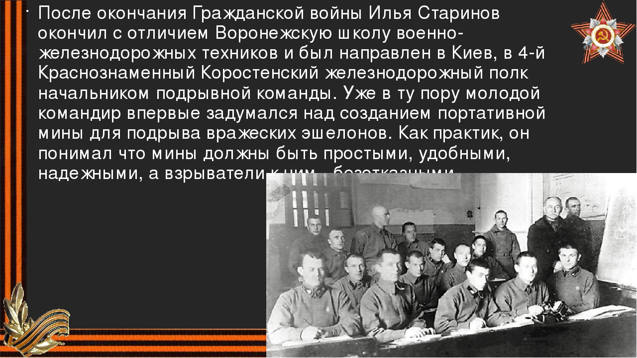 После окончания Гражданской войны Илья Старинов окончил с отличием Воронежску...