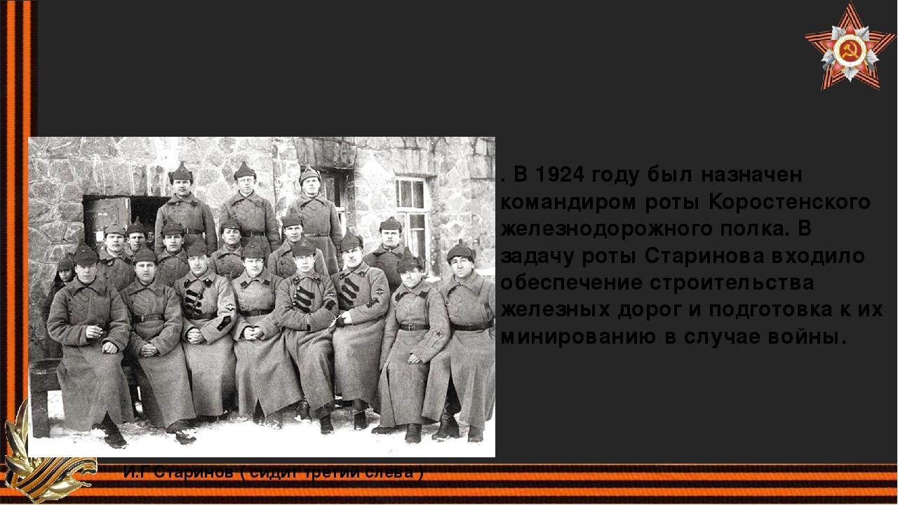 И.Г Старинов ( сидит третий слева ) . В 1924 году был назначен командиром ро...